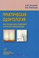 Практическая одонтология или что надо знать стоматологу о строении функции зубов. Учебник для ВУЗов